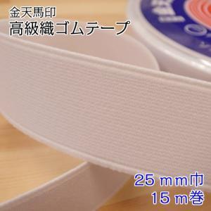 金天馬印高級織ゴムテープ(小白ゴム) 25mm/白 (15m巻)|shugeinohaguruma