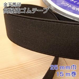 金天馬印高級織ゴムテープ(小白ゴム) 25mm/黒 (15m巻)|shugeinohaguruma