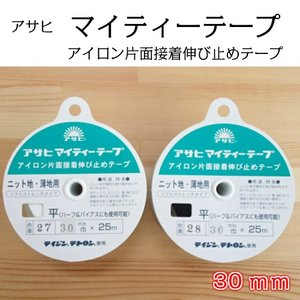 アサヒ マイティーテープ 平 ウス地用 30mm shugeinohaguruma