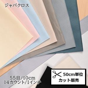 コスモ刺しゅう布 (10cm単位) ジャバクロス55 No.3900|shugeinohaguruma