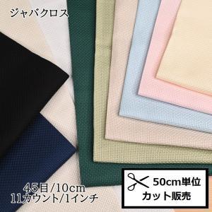 コスモ刺しゅう布 (10cm単位) ジャバクロス細目 No.3800|shugeinohaguruma