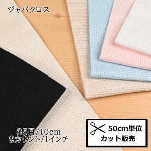 コスモ刺しゅう布 (10cm単位) ジャバクロス中目 No.3500|shugeinohaguruma