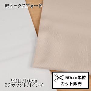コスモ刺しゅう布 (10cm単位) 綿オックスフォード No.8000|shugeinohaguruma