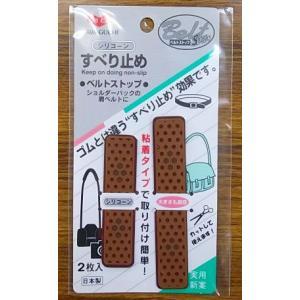 シリコーンすべり止め ベルトストップ (粘着タイプ) 茶 80-026|shugeinohaguruma