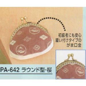 オリムパス 手づくりキット 富士山柄で作る がま口ポーチ (ラウンド型・桜) PA-642
