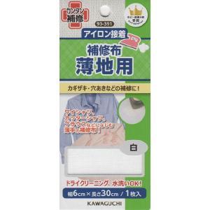 薄地用補修布 93-391〜93-398|shugeinohaguruma