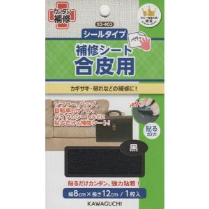 合皮用補修シート 93-399〜93-406|shugeinohaguruma