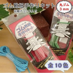 金天馬 スニーカー用ゴム靴紐手作りキット (丸ゴム3mm)|shugeinohaguruma
