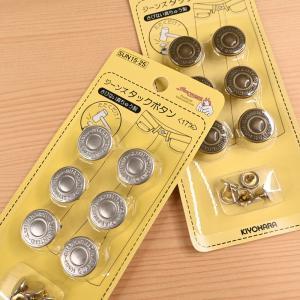 ジーンズタックボタン 17mm|shugeinohaguruma