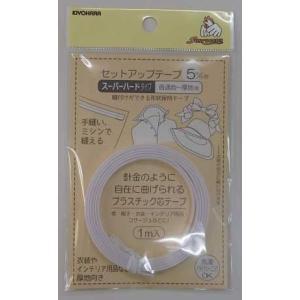 金属アレルギーの方にやさしいプラスチック芯♪  縫付できて針金のように自在にラインをキープできる、「...