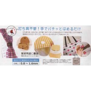 ワンタッチプラスナップ 14mm (普通地〜厚地用) 3組入|shugeinohaguruma|05