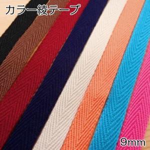 カラーのひもやソーイングの伸び止めなどに便利な、0.5mmの厚さの9mm巾のアクリル100%の綾テー...