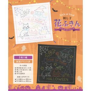 オリムパス 刺し子花ふきん トリック・オア・トリート SK-306|shugeinohaguruma