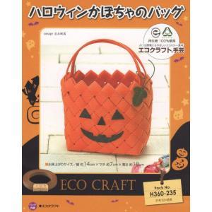 ハロウィンかぼちゃのバッグ H360-235(LAS)|shugeinohaguruma