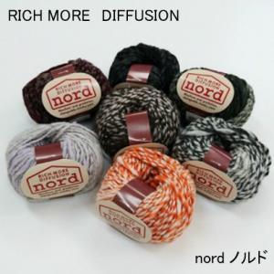 50%OFF 毛糸/手編糸 RICH MORE DIFFUSION リッチモア ノルド(イタリア製)|shugeinohaguruma