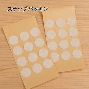 スナップパッキン  (24枚入) SUN18-01|shugeinohaguruma