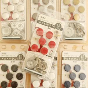 ドットボタン 打ち具付 15mm (6組入)|shugeinohaguruma