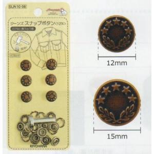 ジーンズスナップボタン12mm  (6組入) 打ち具つき SUN10-08|shugeinohaguruma