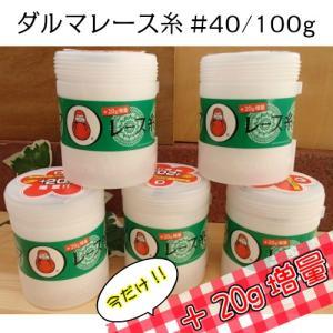 ダルマ レース糸 #40・40番/100g (白)  (今だけ+20g増量)(定番レース糸(ケース入...