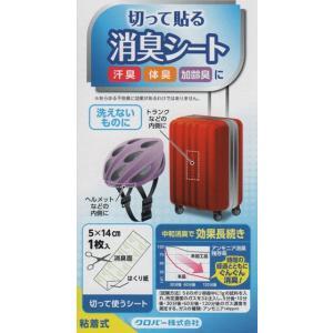 クロバー 切って貼る消臭シート (5×14cm) 1枚入 68-501|shugeinohaguruma