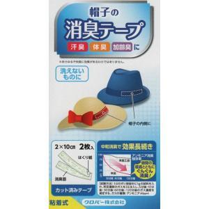 クロバー 帽子の消臭テープ (2×10cm) 2枚入 68-502|shugeinohaguruma