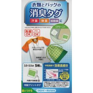 クロバー 衣類とバッグの消臭タグ グリーン (3.5×3.5cm) 5枚入 68-506|shugeinohaguruma
