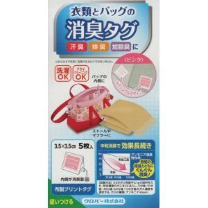 クロバー 衣類とバッグの消臭タグ ピンク (3.5×3.5cm) 5枚入 68-507|shugeinohaguruma