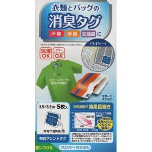 クロバー 衣類とバッグの消臭タグ ネイビー (3.5×3.5cm) 5枚入 68-508|shugeinohaguruma