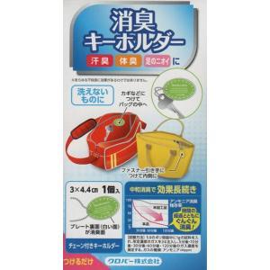 クロバー 消臭キーホルダー (3×4.4cm) 1個入 68-509|shugeinohaguruma