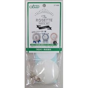 ロゼットメーカー用パーツセット☆  ロゼットを作る時に便利なパーツセットです。 ※別売のロゼットメー...
