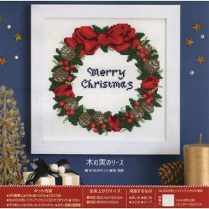 刺しゅうキット クリスマスクロスステッチフレーム (木の実のリース) X-106|shugeinohaguruma