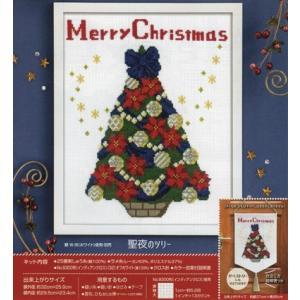 刺しゅうキット クリスマスクロスステッチフレーム (聖夜のツリー) X-107|shugeinohaguruma