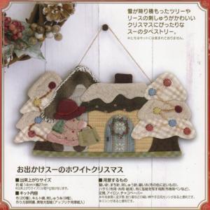 オリムパス オリジナルキット お出かけスーのホワイトクリスマス PA-743|shugeinohaguruma