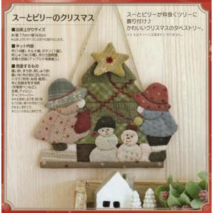 オリムパス オリジナルキット スーとビリーのクリスマス PA-744|shugeinohaguruma
