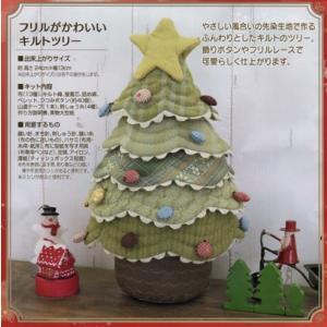 オリムパス オリジナルキット フリルがかわいいキルトツリー PA-745|shugeinohaguruma