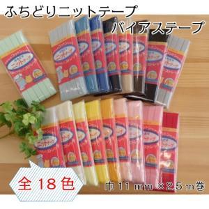 バイアステープ ふちどりニットテープ (巾11mm) (CP74) CAPTAIN キャプテン|shugeinohaguruma