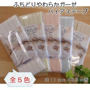 バイアステープ やわらかガーゼ(ふちどり11) (巾11mm) (CP122) CAPTAIN キャプテン|shugeinohaguruma