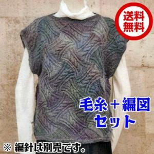 着分セット ケーブル柄のバスケット編み (毛糸+編図)|shugeinohaguruma