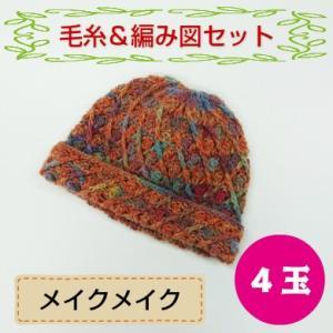 着分セット かごめ模様の帽子 (毛糸+編図)|shugeinohaguruma