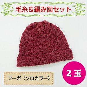 着分セット エスカルゴ風帽子 (毛糸+編図)|shugeinohaguruma