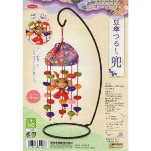 京ちりめん下げ飾り 豆傘つるし兜 LH-143|shugeinohaguruma