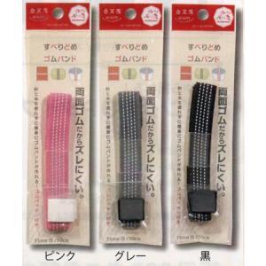 金天馬 すべりどめゴムバンド 15mm巾・50cm (KW93310〜KW93312)|shugeinohaguruma