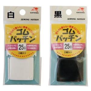 金天馬 ゴムパッチン 25mm|shugeinohaguruma