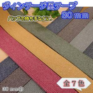 ヴィンテージ感のある色合い、上質な風合いのカバンテープ♪  トートバッグなどに。   ●巾30mm ...