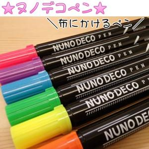 NUNODECOペン \布にかけるペン/  布に描いたり塗ったり発色のいいペン   ●POINT● ...