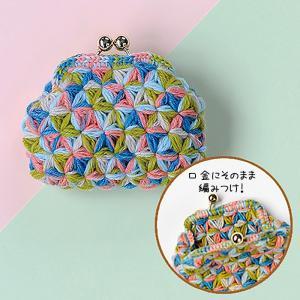 ハマナカ 手編みキット 編みつける口金のリフ編みのがま口 Aキット H304-159-1|shugeinohaguruma