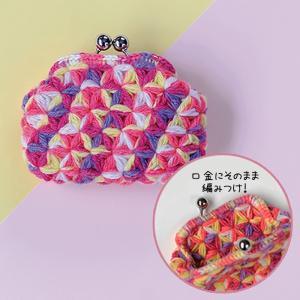ハマナカ 手編みキット 編みつける口金のリフ編みのがま口 Bキット H304-159-2|shugeinohaguruma