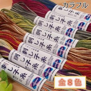 刺し子糸 カラフル (20m) オリムパス グラデーション 刺し子 さしこ 花ふきん 手芸|shugeinohaguruma