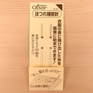 ほつれ補修針 18-641|shugeinohaguruma