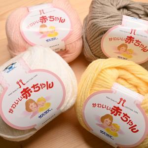 ハマナカ かわいい赤ちゃん アクリル ウール 手編み ベビーニット 赤ちゃん 洗濯機 丸洗い ベスト セーター カーディガン 帽子 手袋 ミトン|shugeinohaguruma